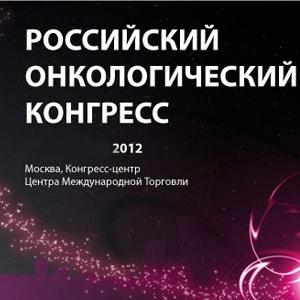 Пражский Центр Протонной Терапии принял участие в  XVI Российском онкологическом конгрессе