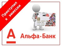 Альфа-Банк начал эмиссию таможенных карт «Раунд»