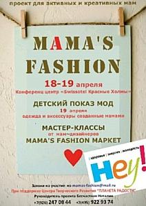 �������� ��������� Mama's Fashion
