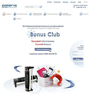 Бонус клуб Polaris отблагодарил продавцов за их работу