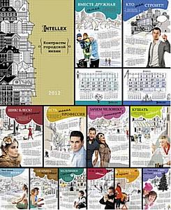 Лучшим креативным календарем 2012 года признан календарь компании «ИнтэлЛекс».