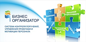 Бизнес Организатор (БизОр) – российская система управления бизнесом