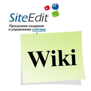 Wiki.siteedit.ru � ����� ������ ������ ������������� SiteEdit