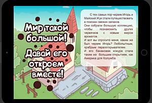 """Сказка """"Червяк Игорь"""" Божены Сказочницы появилась в AppStore и Google Play!"""
