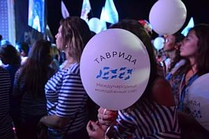 Таврида – новый формат молодежных форумов