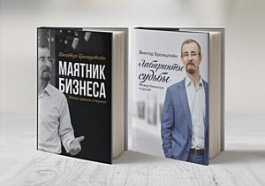 """Виктор Бронштейн представил читателям новые книги – """"Маятник бизнеса"""" и """"Лабиринты судьбы"""""""