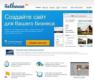 Nethouse ������� �� ������������� �������
