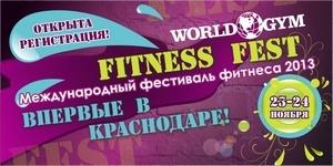 World Gym Fitness Fest' 13: впервые в Краснодаре!