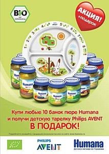 Humana приглашает детей в общество чистых тарелок