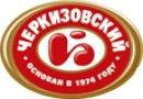 Черкизовский мясоперерабатывающий завод переведен на «1С: Управление производственным предприятием»
