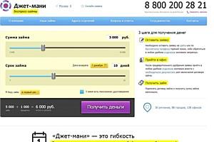 """Новый сайт компании микрофинансирования """"Джет Мани"""""""