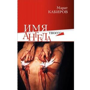 Книга популярного татарского писателя впервые на русском
