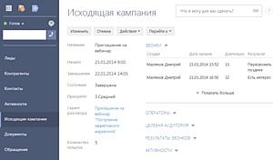 BPMonline Agent Desktop: ����������� ����������� ������������� �������-������