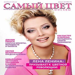 Журнал «Самый цвет Москвы» - февраль улучшит настроение!