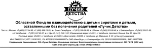 Челябинский фонд «Лучик Детства» помогает детям-сиротам Башкирии