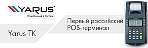 POS-терминал Yarus-TK. Как это работает?