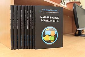 """Вышла книга """"Малый бизнес. Большая игра"""""""