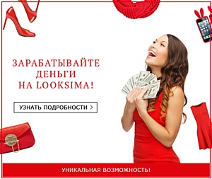 Looksima: ������������� �� ����� �������!