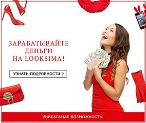 Looksima: Зарабатывайте на своих образах!