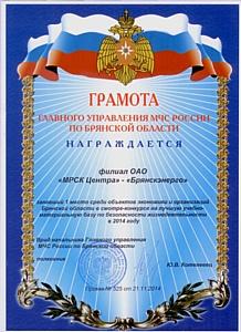 Брянскэнерго – победитель регионального смотра-конкурса на лучшую учебно-материальную базу