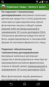 Российские таможенные правила - новая версия справочного приложения