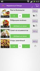Сервис мобильного приложения Lipe стал доступен для широкого круга пользователей.
