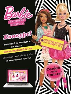 Попади в мир высокой моды вместе с Barbie®!