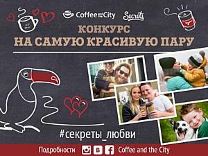 Секреты любви от Coffee and the City и Secrets