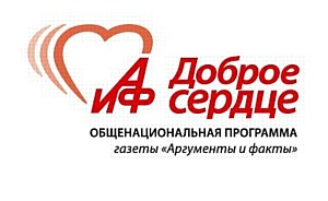 Купоны помощи детям от благотворительного фонда «АиФ. Доброе сердце»