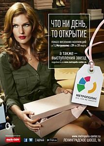 Агентство TBWA\Moscow разработало новую коммуникационную стратегию для ТЦ «Метрополис»