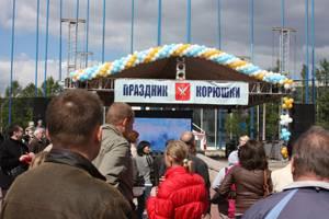 «Федеральная Продуктовая Компания» посетила Юбилейный Фестиваль Корюшки!