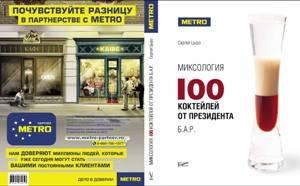 МЕТРО Кэш энд Керри выпустила книгу Миксология: 100 коктейлей от президента Б.А.Р
