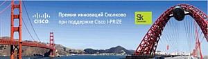 ������� ���������� ������� �������� ������� ��������� �������� ��� ��������� Cisco I-Prize�