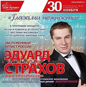 Заслуженный Артист России Эдуард Страхов выступит в Доме Музыки 30 ноября с симфоническим оркестром