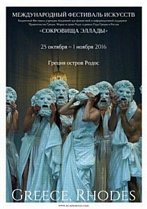 """На Родосе пройдет Международный фестиваль искусств """"Сокровища Эллады"""""""