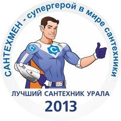 Лучший сантехник Урала получит 100 000 тысяч рублей