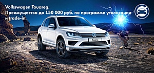 В шаге от мечты: новые условия покупки Volkswagen