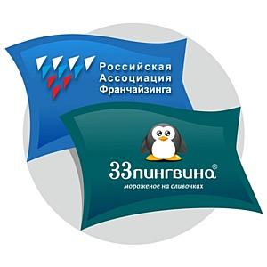 «Пингвины» вступили в РАФ