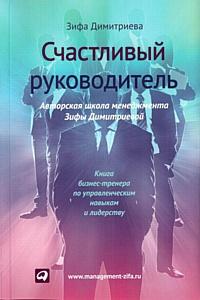 """С 24 мая стартует новая авторская программа Зифы Димитриевой """"Счастливый руководитель"""""""