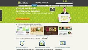 Сайт  АТИЛЕКТ.CMS  борется за звание Лучшего сайта в «Рейтинге Рунета – 2011»