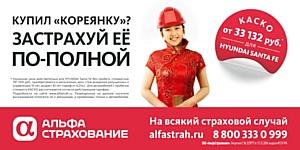 Застрахуй ее по-полной: «АльфаСтрахование» запускает рекламную кампанию в 23 городах России