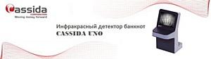 Зачем вам детектор валют Cassida UNO?