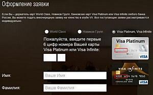 "������ VigodaVip ��� ���������� ��������� ""��� ���������� Visa"""