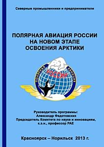 Эксперты России поддержали проект воссоздания Полярной авиации