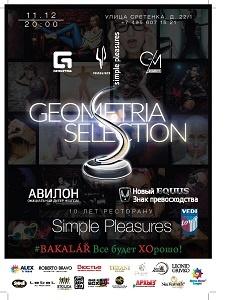 Geometria Selection представляет День рождения легенды: Simple Pleasures - 10 лет!