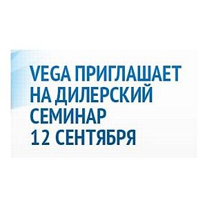 Приглашаем посетить ежегодный дилерский семинар компании Vega