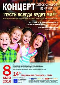 Детский хор из Екатеринбурга выступит в Чехии на Пражском Граде
