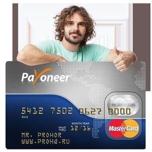 ���������� �������-����� Prohq � Payoneer: ���������� ����� ����� �� ����������� ����� Prohq �� Payoneer