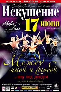 В Петербурге пройдет шоу под дождем!