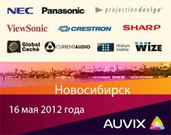 Приглашаем на конференцию AUVIX в Новосибирске